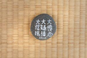 Hakuin schrieb die drei Aspekte der Meditation in grossen Lettern über die Türen der Meditationshalle